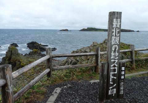 島の最北限(最北端は宗谷岬)、スコトン岬