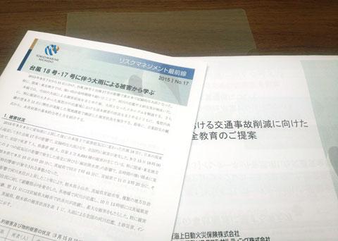 東京海上日動リスクコンサルティング訪問