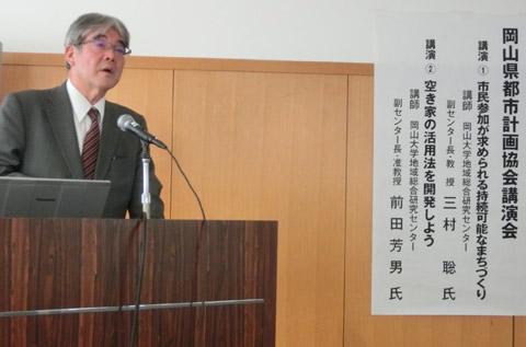 岡山県都市計画協会にて講演