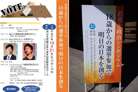 若者と政治シンポジウム『18歳からの選挙参加で明日の日本を創る』