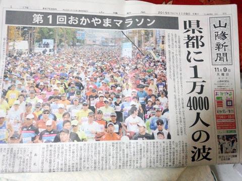 第1回おかやまマラソン