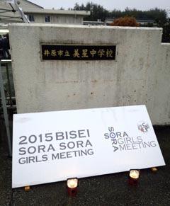 2015 BISEI SORA(空)SORA(宙) GIRLS MEETING