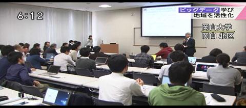 RESAS講座in岡山大学