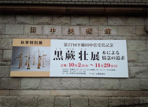 田中美術館で充電