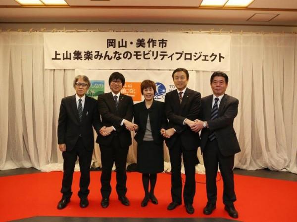 トヨタ・モビリティ基金