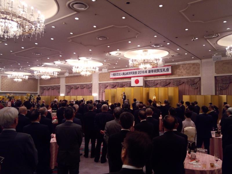 岡山経済同友会2016年新年祝賀互礼会