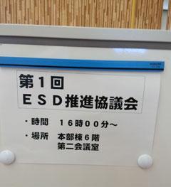 岡山市都市戦略懇話会とESD推進協議会