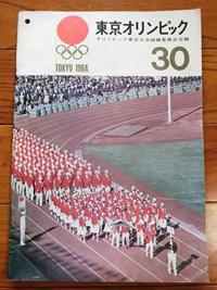 1964年東京オリンピックの際の資料