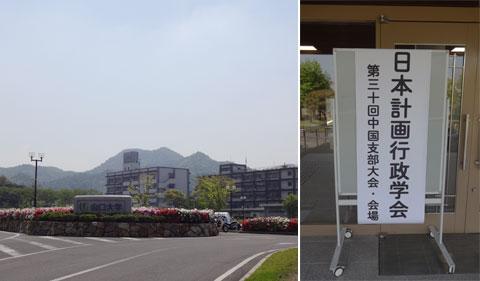 山口大学(吉田キャンパス)