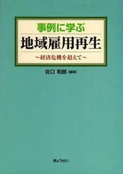 事例に学ぶ 地域雇用再生〜経済危機を超えて〜(佐口和郎 編著)