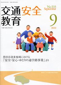 『交通安全教育』9月号