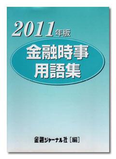 金融時事用語集2011年版