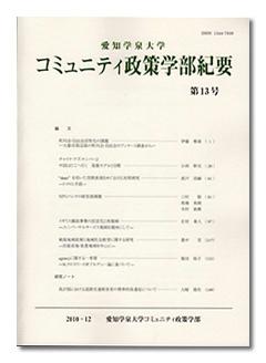 『愛知学泉大学コミュニティ政策学部紀要(第13号)』