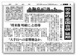 [2010年12月24日]労働金庫合併延期(東京新聞)