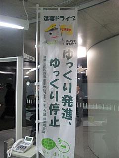 逢妻地域会議2011