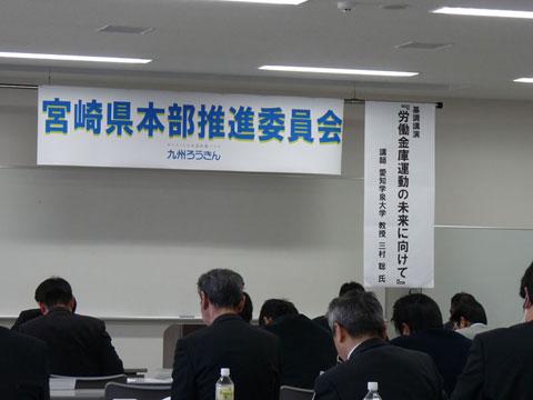 九州労働金庫宮崎県本部で基調講演