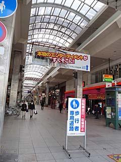 松山商店街入り口