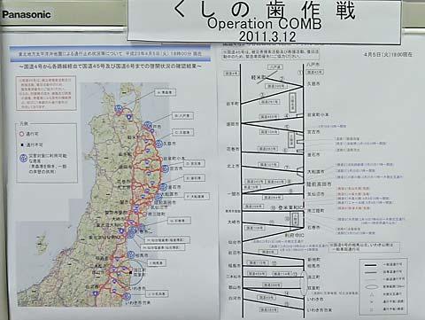 「くしの歯」作戦「東日本大震災現地調査」