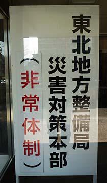 災害対策本部入口「東日本大震災現地調査」