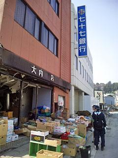 気仙沼の八百屋さん「東日本大震災現地調査」