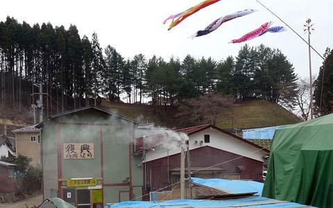 「公民館風呂」の看板を掲げた仮設であろう銭湯「東日本大震災現地調査」