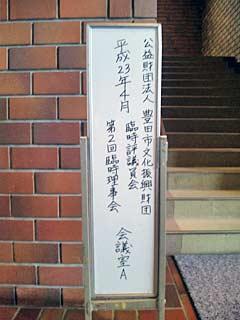 豊田市文化振興財団評議員会201104