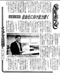 中日新聞1995年(平成7年)6月2日夕刊