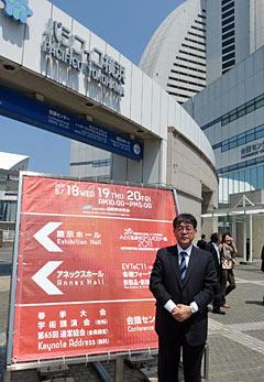 自動車技術会フォーラム横浜パシフィコ