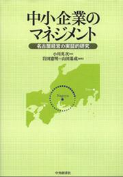 『中小企業のマネジメント―名古屋経営の実証的研究』