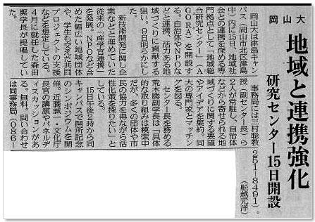2011年11月10日山陽新聞
