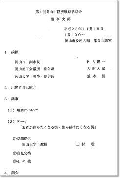岡山市懇話会資料2