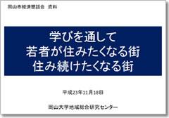岡山市経済懇話会 資料