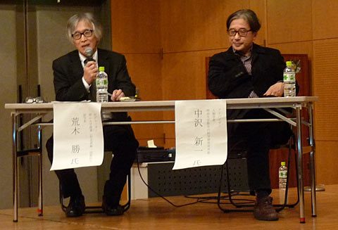 荒木勝先生と中沢新一さん