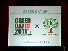 GREEN DAY 2011 in 倉敷 未来を考える
