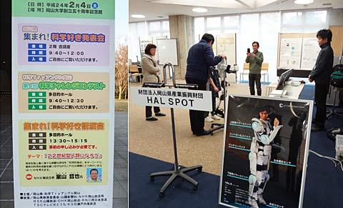 ロボットスーツHALの体験展示コーナー