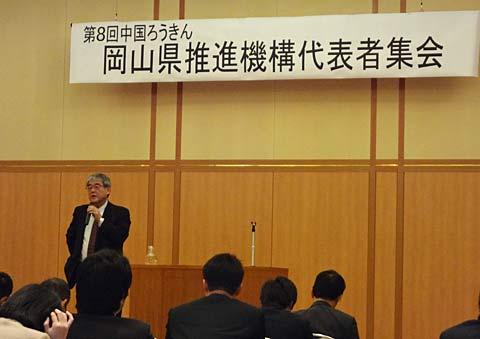 第8回中国ろうきん 岡山県推進機構代表者集会